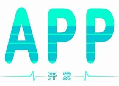 app外包开发