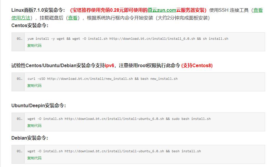 使用阿里云服务器搭建个人网站